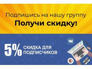 Подписывайтесь на нашу группу ВКОНТАКТЕ - получите скидку 5%!