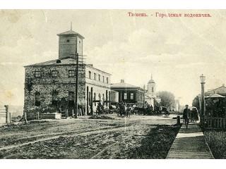 Тюменскому водопроводу – 155 лет