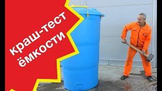 Краш-тест пластиковой емкости для воды
