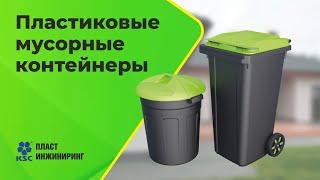 Контейнер для мусора пластиковый 240 литров